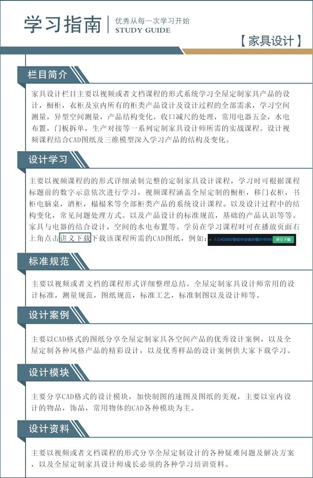 家具设计学习指南_看图王.jpg