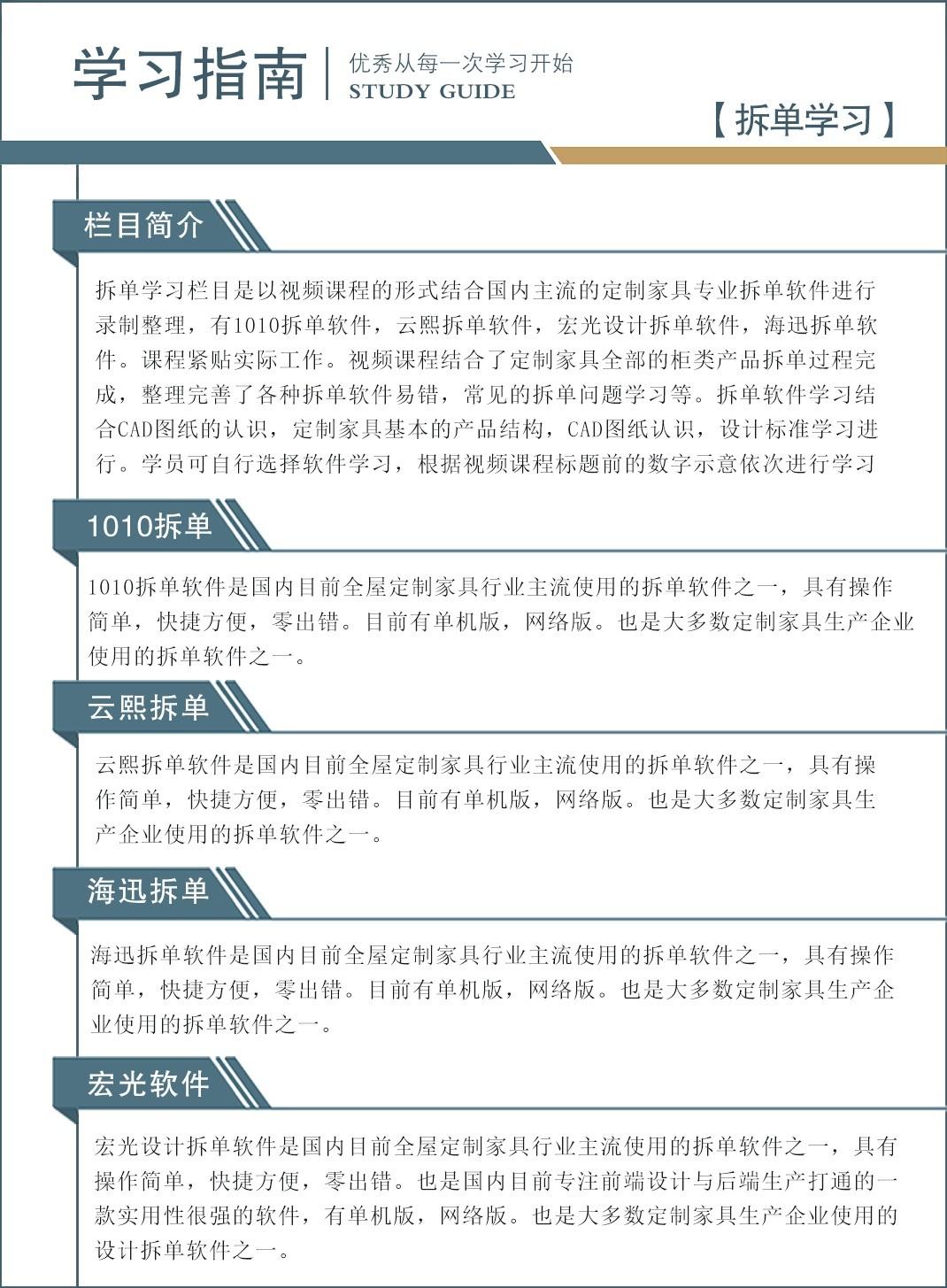 拆单软件学习指南_看图王.jpg