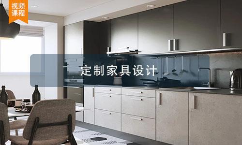 1.定制家具设计的两大原则和三大要素
