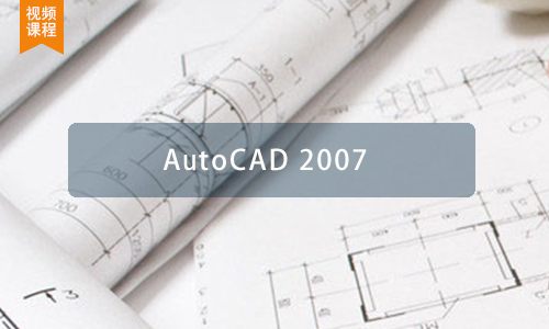 2.CAD2007软件操作的基本设置学习
