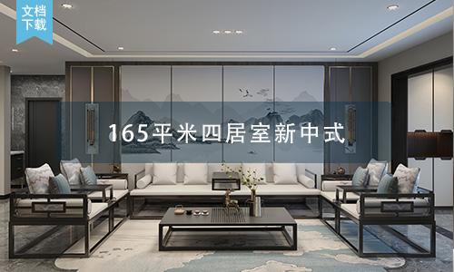 万达天玺  165平米四居室 新中式