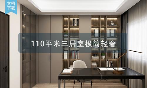 富力天禧城 110平米三居室 极简轻奢
