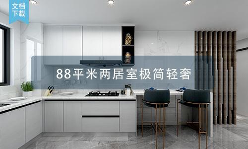 首创国际  88平米两居室 极简轻奢