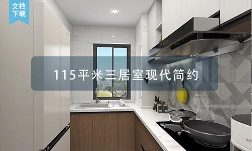 115平米三居室现代简约