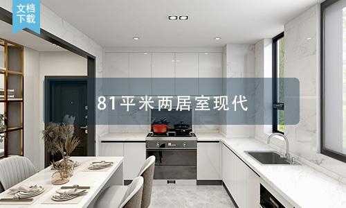 81平米现代两居室