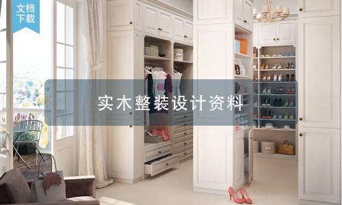 整体衣柜产品结构培训资料26页