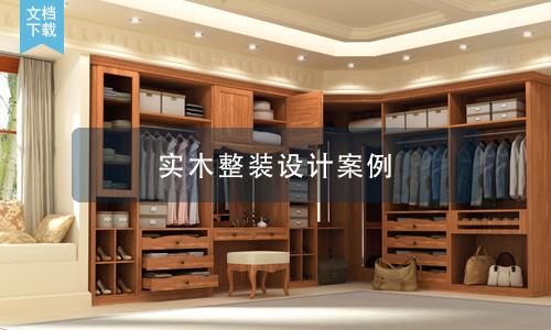 别墅全套设计方案门类加柜类CAD格式