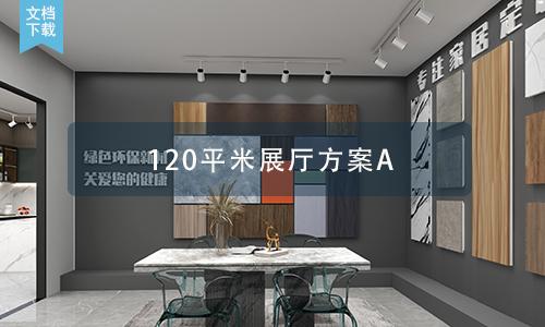 120㎡全屋定制家具展厅设计方案A