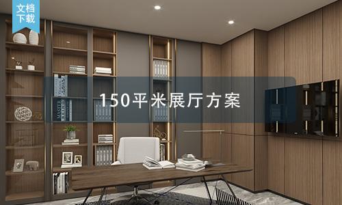 150平米全屋定制家具展厅设计方案B