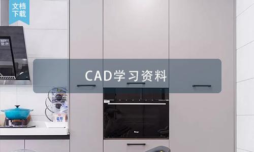 CAD无法选择多个对象的处理方法
